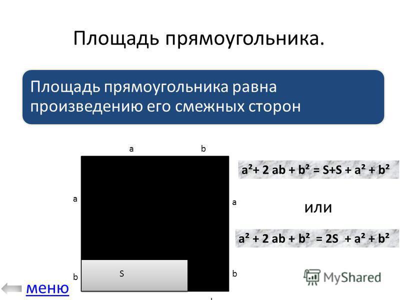 Площадь прямоугольника. Площадь прямоугольника равна произведению его смежных сторон ab b a a²S b²S ab a b a²+ 2 ab + b² = S+S + a² + b² или a² + 2 ab + b² = 2S + a² + b² меню