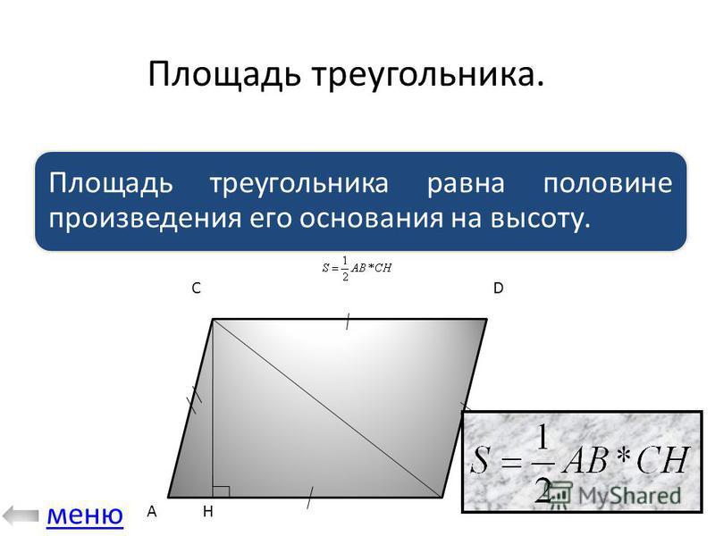 Площадь треугольника. Площадь треугольника равна половине произведения его основания на высоту. A CD B H меню