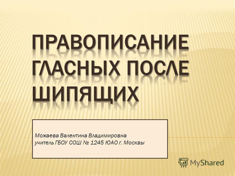 Можаева Валентина Владимировна учитель ГБОУ СОШ 1245 ЮАО г. Москвы