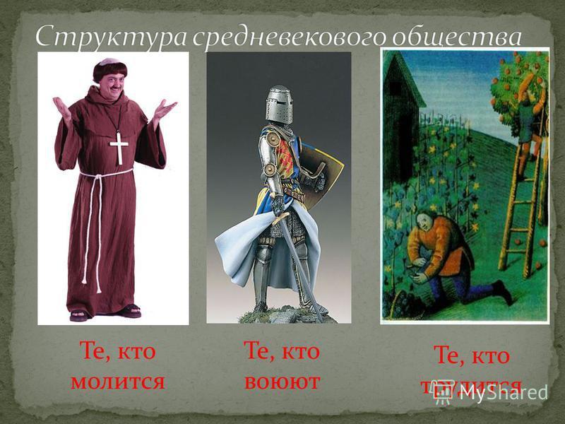Те, кто молится Те, кто воюют Те, кто трудится