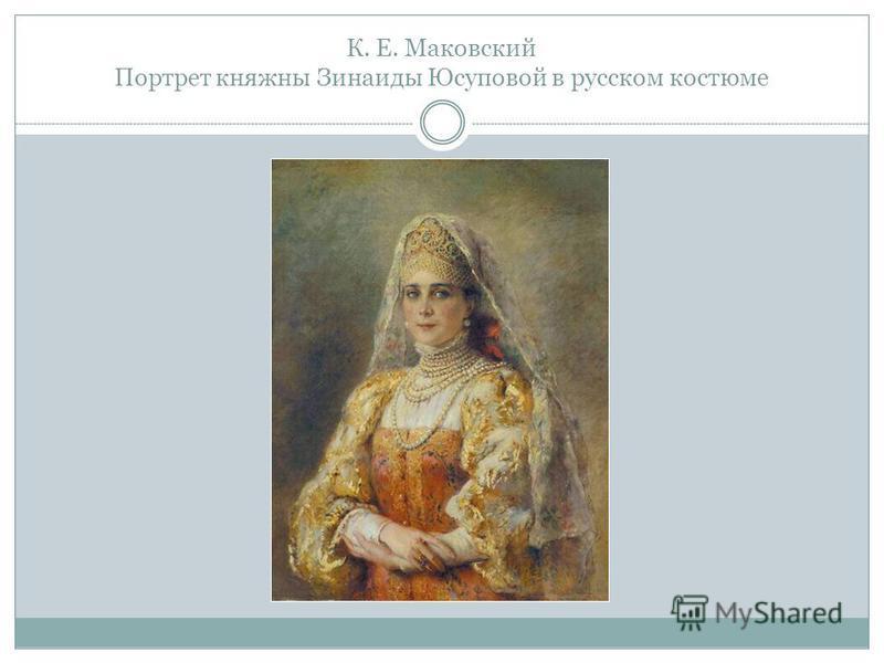 Рисуем портрет женщины презентация 4 класс