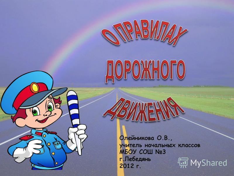 Олейникова О.В., учитель начальных классов МБОУ СОШ 3 г.Лебедянь 2012 г.