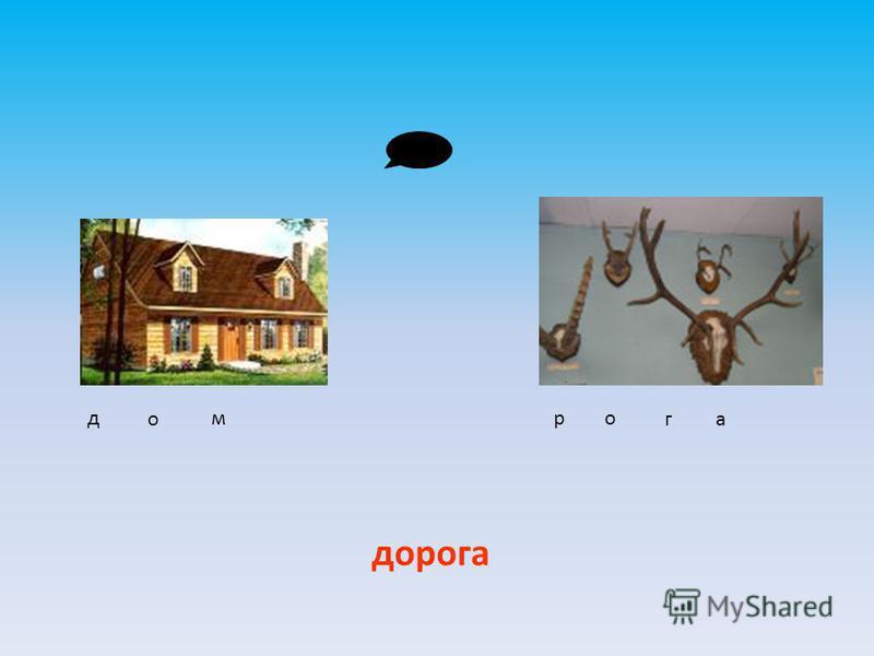 дорога дом рога