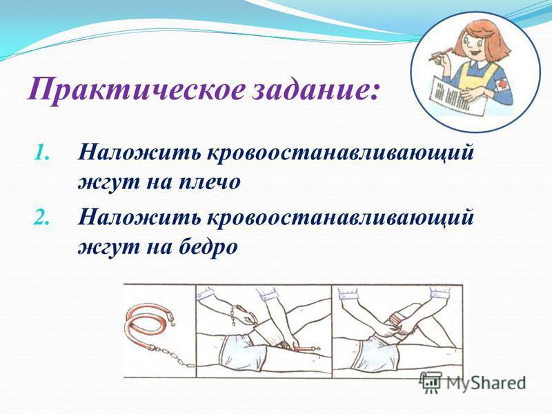 Практическое задание: 1. Наложить кровоостанавливающий жгут на плечо 2. Наложить кровоостанавливающий жгут на бедро