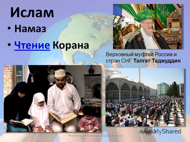 Ислам Намаз Чтение Корана Чтение Человек в религиозных традициях мира НАМАЗ Верховный муфтий России и стран СНГ Талгат Таджуддин