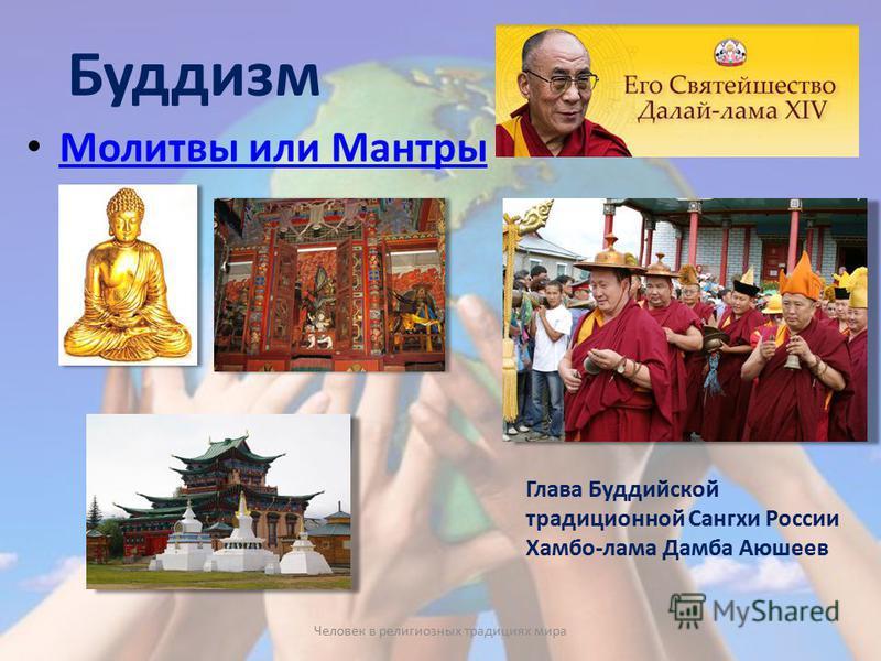 Буддизм Молитвы или Мантры Человек в религиозных традициях мира Глава Буддийской традиционной Сангхи России Хамбо-лама Дамба Аюшеев