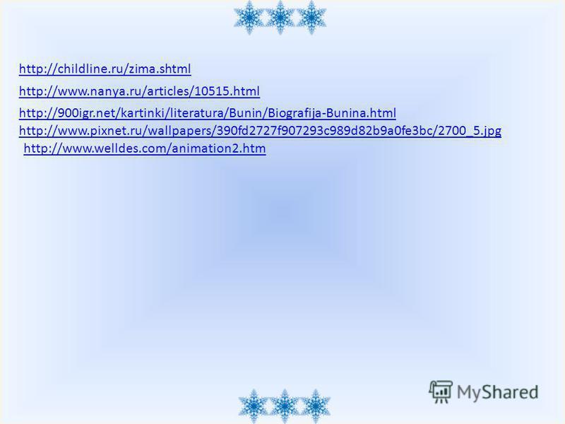 http://childline.ru/zima.shtml http://www.nanya.ru/articles/10515. html http://900igr.net/kartinki/literatura/Bunin/Biografija-Bunina.html http://www.pixnet.ru/wallpapers/390fd2727f907293c989d82b9a0fe3bc/2700_5. jpg http://www.welldes.com/animation2.