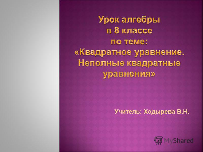 Учитель: Ходырева В.Н.