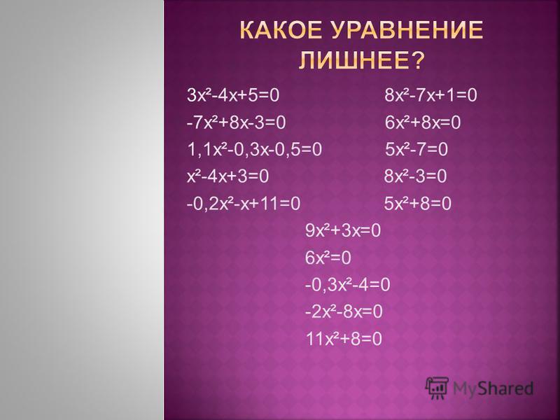 3 х²-4 х+5=0 8 х²-7 х+1=0 -7 х²+8 х-3=0 6 х²+8 х=0 1,1 х²-0,3 х-0,5=0 5 х²-7=0 х²-4 х+3=0 8 х²-3=0 -0,2 х²-х+11=0 5 х²+8=0 9 х²+3 х=0 6 х²=0 -0,3 х²-4=0 -2 х²-8 х=0 11 х²+8=0
