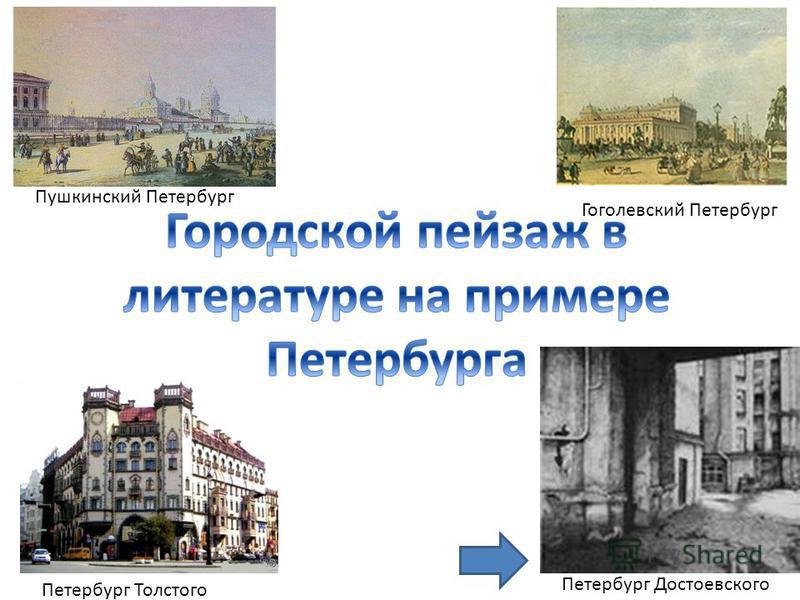 Пушкинский Петербург Гоголевский Петербург Петербург Достоевского Петербург Толстого