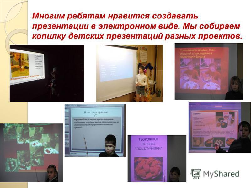 Многим ребятам нравится создавать презентации в электронном виде. Мы собираем копилку детских презентаций разных проектов.
