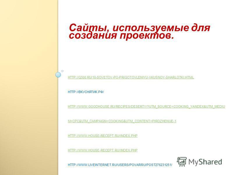 HTTP://Q500.RU/10-SOVETOV-PO-PRIGOTOVLENIYU-VKUSNOY-SHARLOTKI.HTML HTTP://Q500.RU/10-SOVETOV-PO-PRIGOTOVLENIYU-VKUSNOY-SHARLOTKI.HTML HTTP://ВКУСНЯТИК.РФ/ HTTP://WWW.GOODHOUSE.RU/RECIPES/DESERTY/?UTM_SOURCE=COOKING_YANDEX&UTM_MEDIU M=CPC&UTM_CAMPAIGN