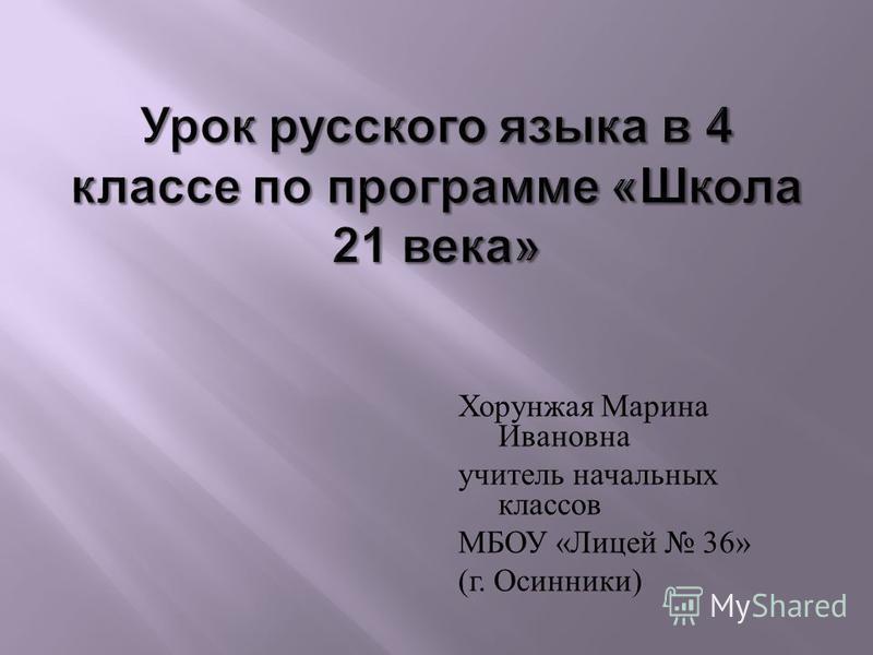 Хорунжая Марина Ивановна учитель начальных классов МБОУ « Лицей 36» ( г. Осинники )