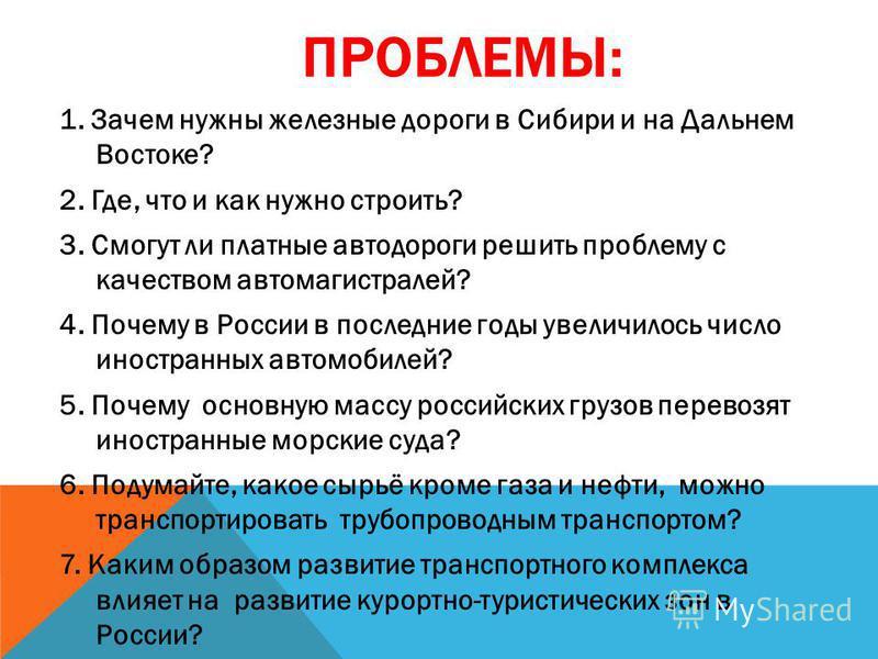 "Презентация на тему: ""Презентация к уроку по географии (9 ...: http://www.myshared.ru/slide/1002043/"