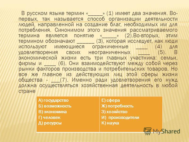 В русском языке термин «_____» (1) имеет два значения. Во- первых, так называется способ организации деятельности людей, направленной на создание благ, необходимых им для потребления. Синонимом этого значения рассматриваемого термина является понятие