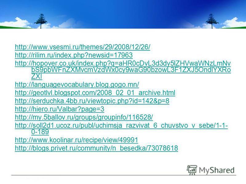 http://www.vsesmi.ru/themes/29/2008/12/26/ http://rilim.ru/index.php?newsid=17963 http://hopover.co.uk/index.php?q=aHR0cDvL3d3dy5lZHVwaWNzLmNv bS9pbWFnZXMvcmVzdWx0cy9waG90bzowL3F1ZXJ5OndlYXRo ZXI http://languagevocabulary.blog.gogo.mn/ http://geotlvl