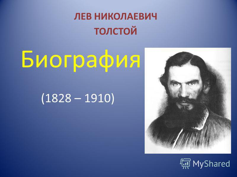 ЛЕВ НИКОЛАЕВИЧ ТОЛСТОЙ Биография (1828 – 1910)