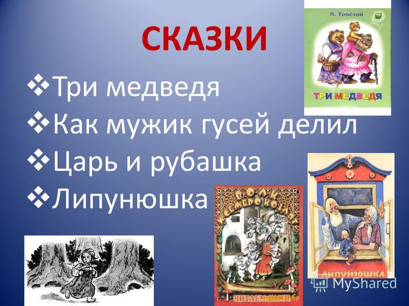 СКАЗКИ Три медведя Как мужик гусей делил Царь и рубашка Липунюшка