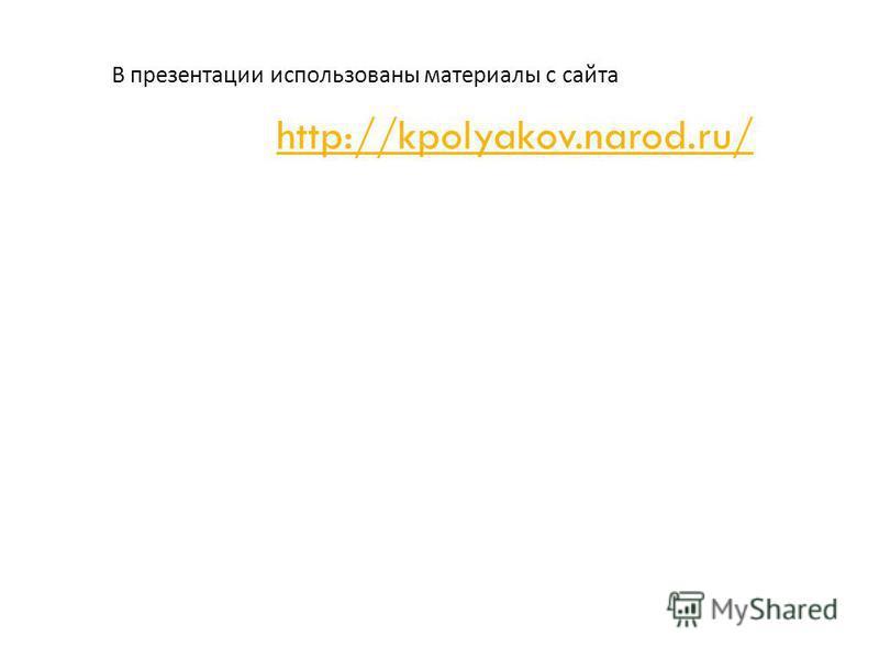 http://kpolyakov.narod.ru/ В презентации использованы материалы с сайта