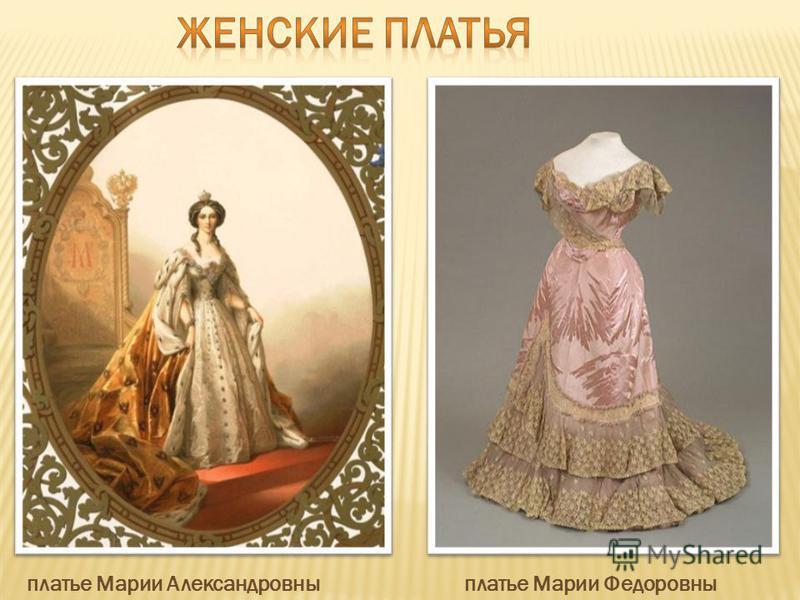 платье Марии Федоровны платье Марии Александровны