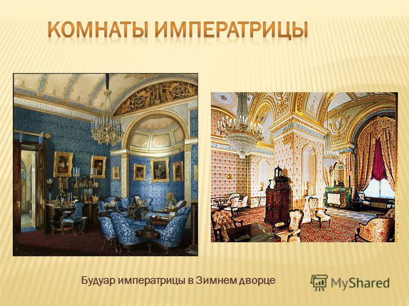 Будуар императрицы в Зимнем дворце