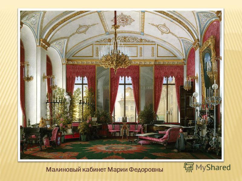 Малиновый кабинет Марии Федоровны