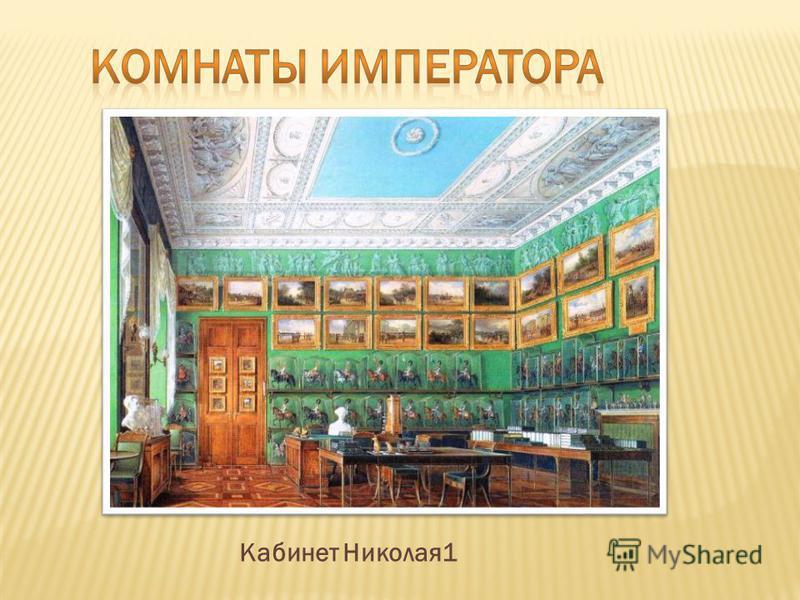Кабинет Николая 1
