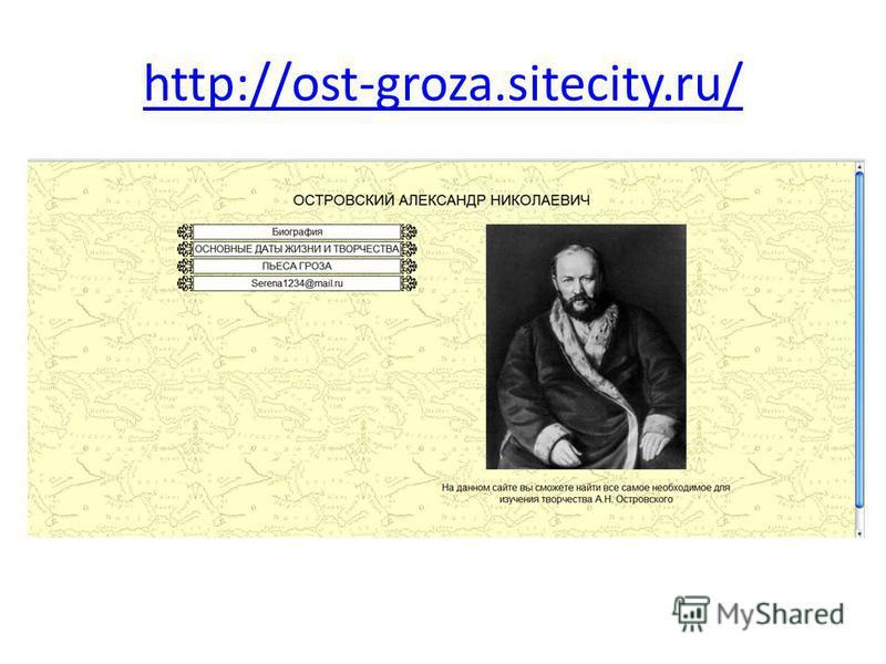 http://ost-groza.sitecity.ru/