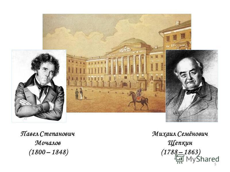 5 Павел Степанович Мочалов (1800 – 1848) Михаил Семёнович Щепкин (1788 – 1863)