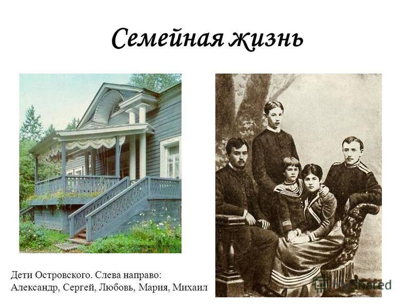Семейная жизнь Дети Островского. Слева направо: Александр, Сергей, Любовь, Мария, Михаил
