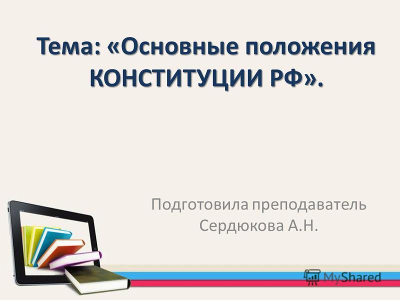 Конституция рф скачать pdf бесплатно
