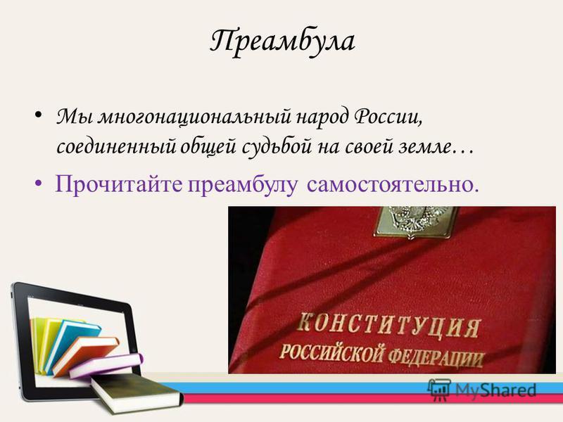 Преамбула Мы многонациональный народ России, соединенный общей судьбой на своей земле… Прочитайте преамбулу самостоятельно.