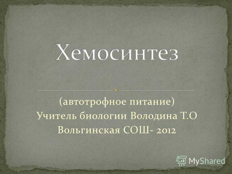 (автотрофное питание) Учитель биологии Володина Т.О Вольгинская СОШ- 2012