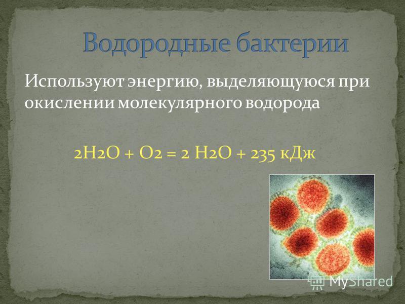 Используют энергию, выделяющуюся при окислении молекулярного водорода 2H2O + O2 = 2 H2O + 235 к Дж