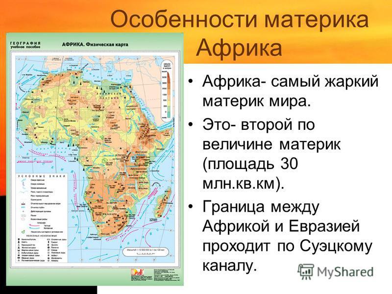 Презентация на тему Презентация к уроку по географии класс  5 Особенности материка Африка