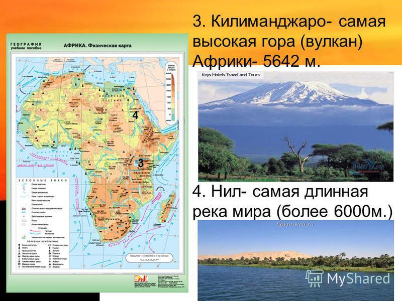 3. Килиманджаро- самая высокая гора (вулкан) Африки- 5642 м. 4. Нил- самая длинная река мира (более 6000 м.) 3 4