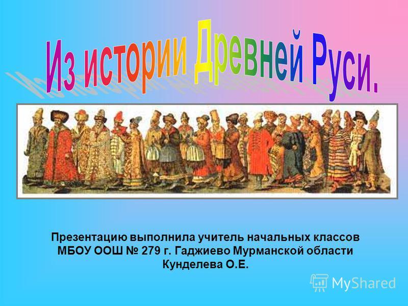 Презентацию выполнила учитель начальных классов МБОУ ООШ 279 г. Гаджиево Мурманской области Кунделева О.Е.