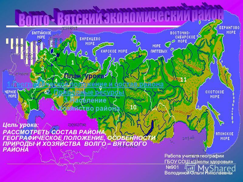 План урока: 1.Географическое положение и состав района 2. Природные ресурсыПриродные ресурсы 3.Население 4. Хозяйство района Цель урока: РАССМОТРЕТЬ СОСТАВ РАЙОНА, ГЕОГРАФИЧЕСКОЕ ПОЛОЖЕНИЕ, ОСОБЕННОСТИ ПРИРОДЫ И ХОЗЯЙСТВА ВОЛГО – ВЯТСКОГО РАЙОНА Рабо