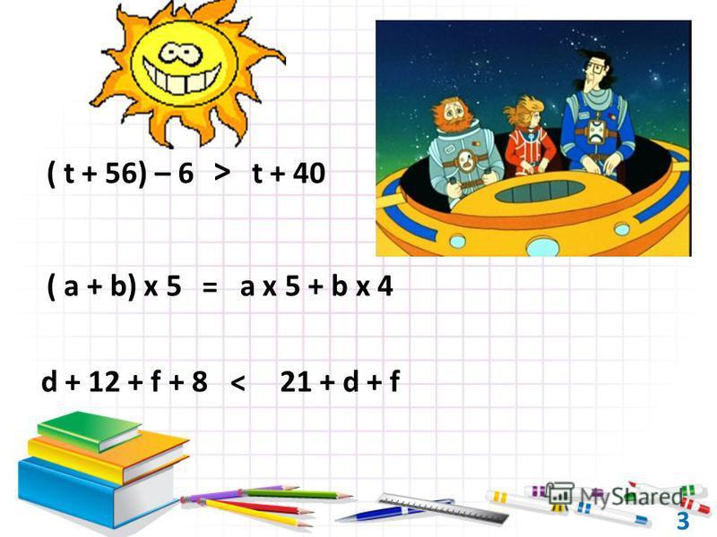 ( а + b) x 5 а x 5 + b x 4 ( t + 56) – 6 t + 40 d + 12 + f + 8 21 + d + f > = < 3