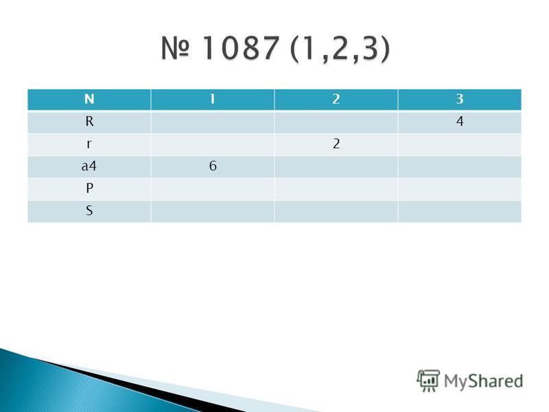 N123 R4 r2 a46 P S