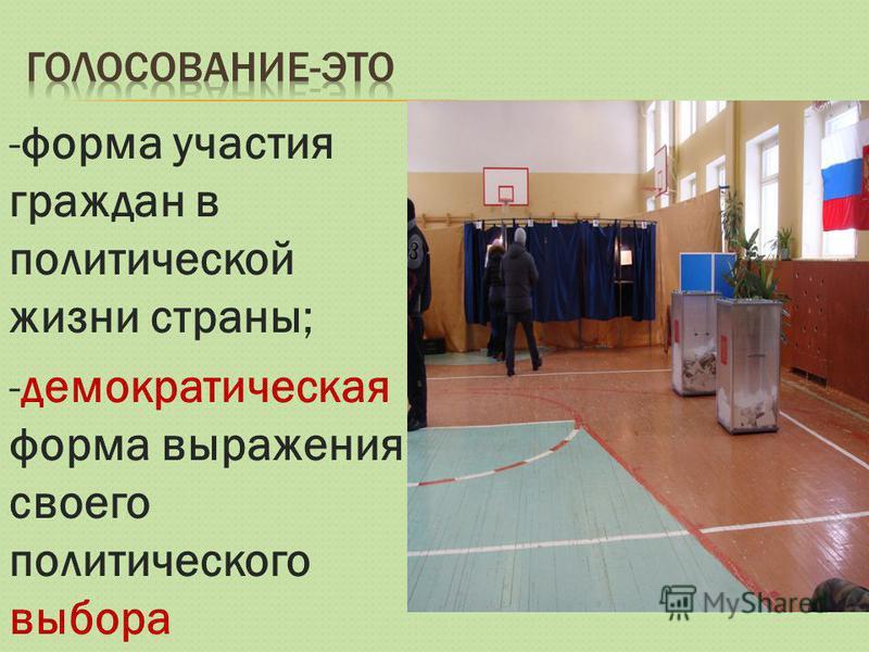 -форма участия граждан в политической жизни страны; -демократическая форма выражения своего политического выбора