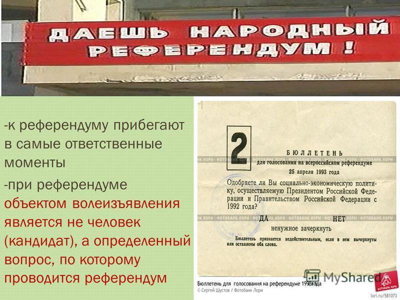 -к референдуму прибегают в самые ответственные моменты -при референдуме объектом волеизъявления является не человек (кандидат), а определенный вопрос, по которому проводится референдум