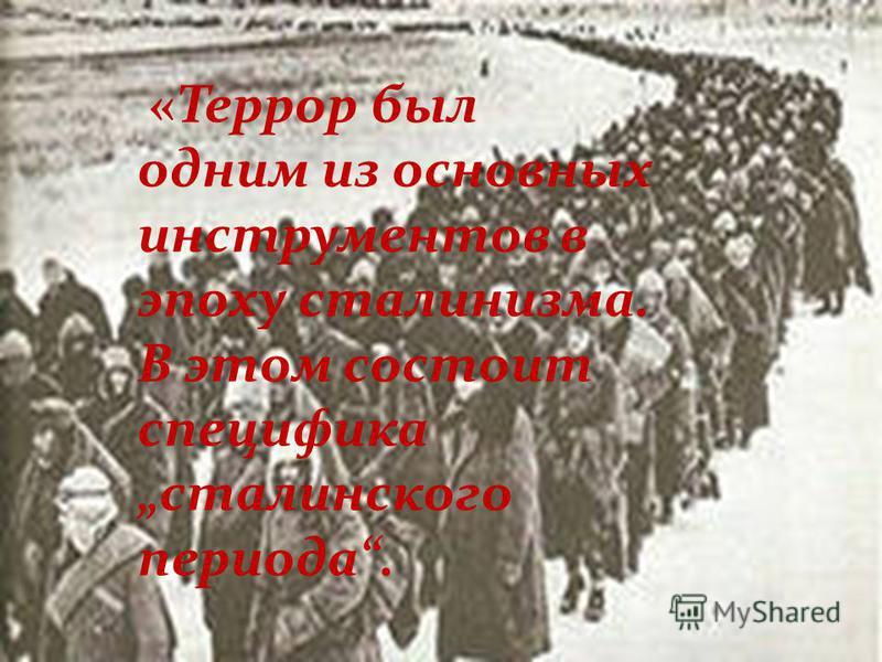 «Террор был одним из основных инструментов в эпоху сталинизма. В этом состоит специфика сталинского периода.