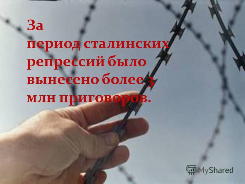 За период сталинских репрессий было вынесено более 3 млн приговоров.