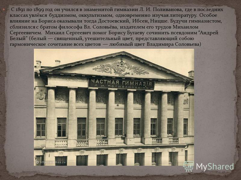С 1891 по 1899 год он учился в знаменитой гимназии Л. И. Поливанова, где в последних классах увлёкся буддизмом, оккультизмом, одновременно изучая литературу. Особое влияние на Бориса оказывали тогда Достоевский, Ибсен, Ницше. Будучи гимназистом, сбли