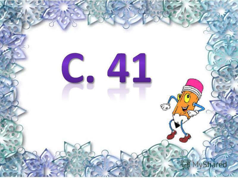 7 3 На висели Упали и разбились Сколько осталось шариков на елке? 7-3=4 Ответ: 7