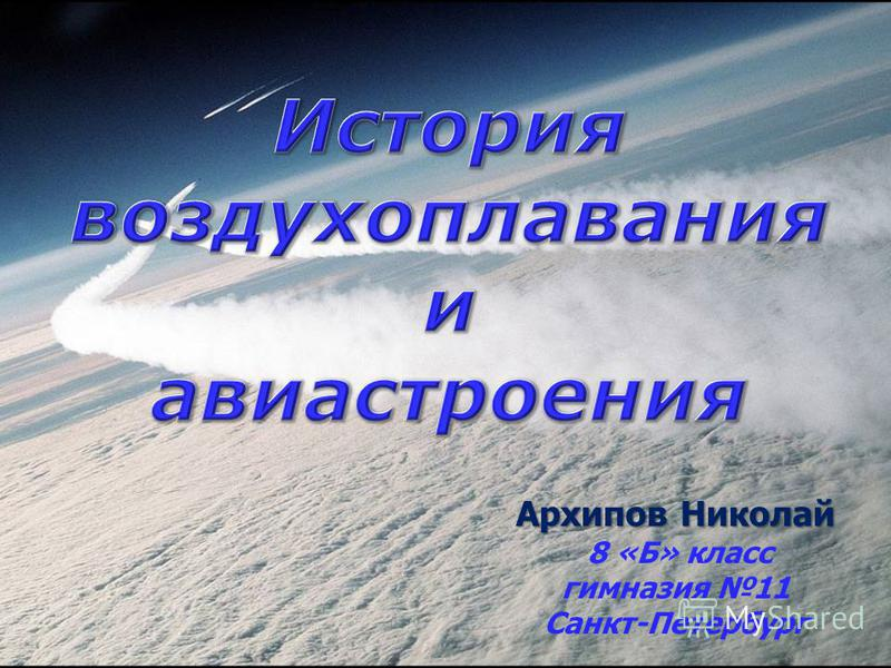 Архипов Николай 8 «Б» класс гимназия 11 Санкт-Петербург