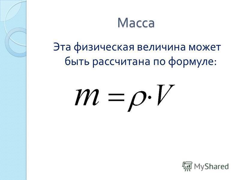 Масса Эта физическая величина может быть рассчитана по формуле :