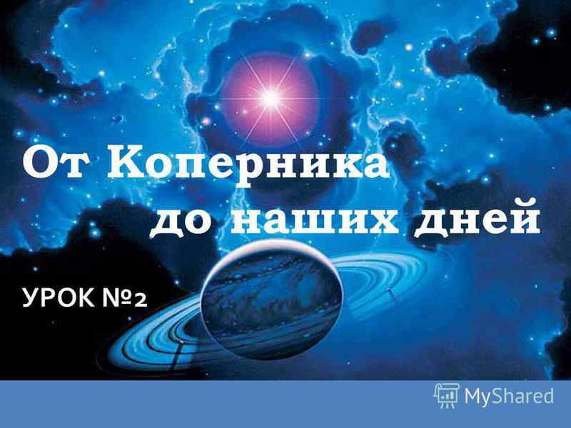 От Коперника до наших дней УРОК 2
