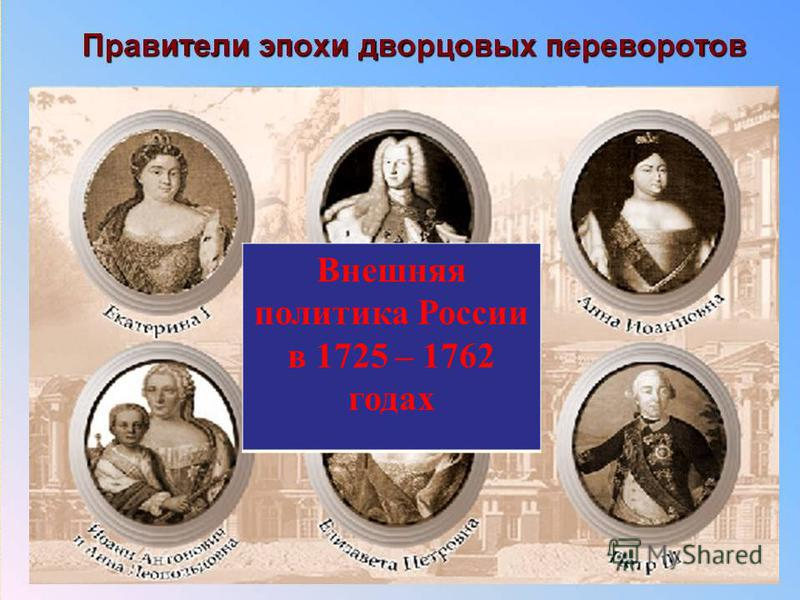 Внешняя политика России в 1725 – 1762 годах